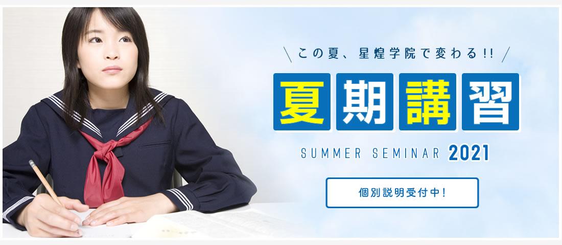 夏季講習生徒募集中