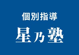 個別指導 星乃塾イメージ