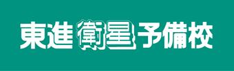 東進衛星予備校 高横須賀校